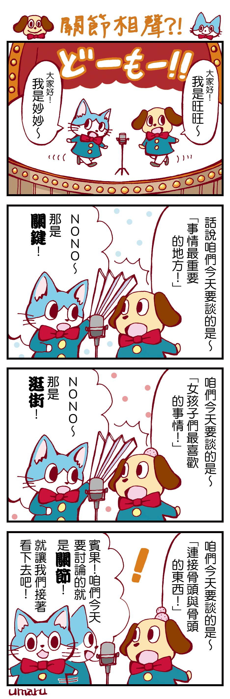 kichikichi_2013_4koma_kansetsu_rgb.jpg