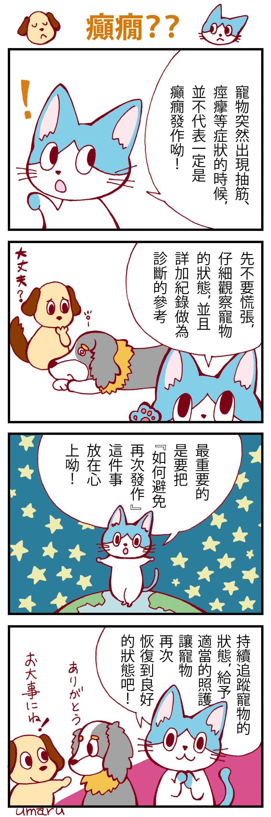 kichikichi_4koma_tenkan.jpg